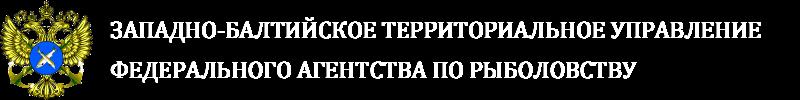 Западно-Балтийское территориальное управление Росрыболовства